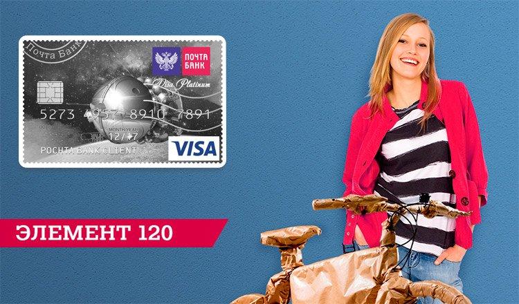 Кредитная карта Почта Банк «Элемент 120»