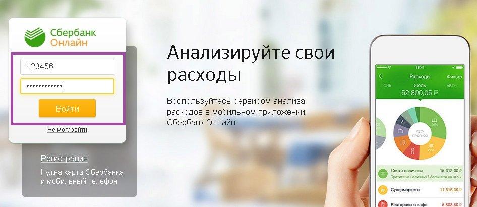 сбербанк онлайн кредит телефон 0440