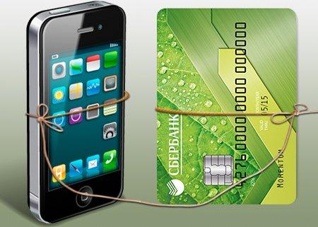 кредит за 5 минут на карту сбербанка через телефон потребительский кредит пенсионерам в сбербанке в 2020 году процентная ставка калькулятор