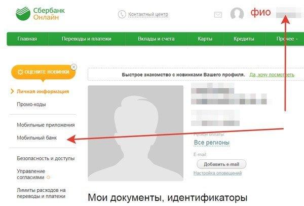 """Подключение Мобильного банка через """"Сбербанк Онлайн"""""""