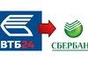 Перевод денег с карты ВТБ на карту Сбербанка: комиссия, лимит