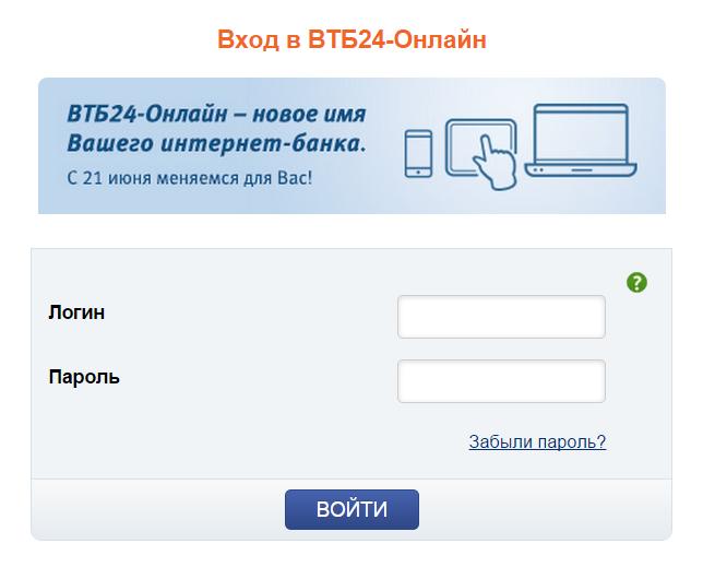 Онлайн банк втб24