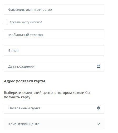 Заявка на кредитную карту Элемент 120 Почта Банк