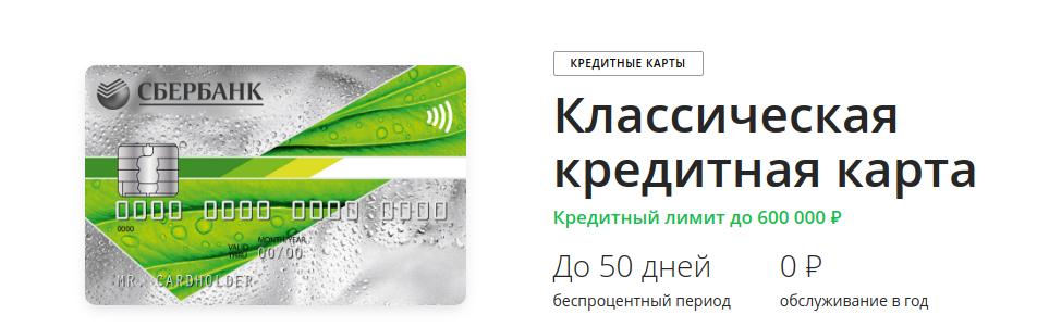 кредитная карта сбербанка 0 рублей