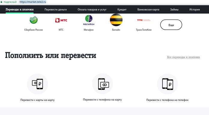 Как перевести деньги с Теле2 на Теле2 через интернет?