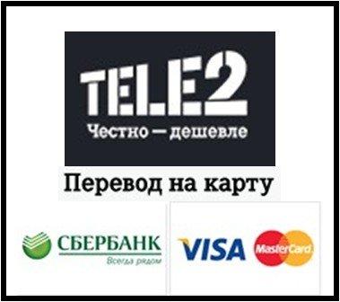 пополнить счёт теле2 с банковской карты через интернет бесплатно visa взять кредит на квартиру в беларусбанке калькулятор