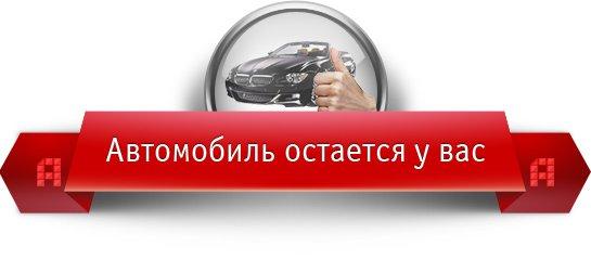 Кредит под залог птс авто остается мол булак микрокредит