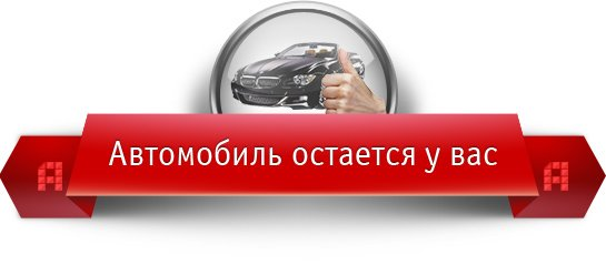 Кредит по птс какие банки выдают кредит под залог птс автомобиля