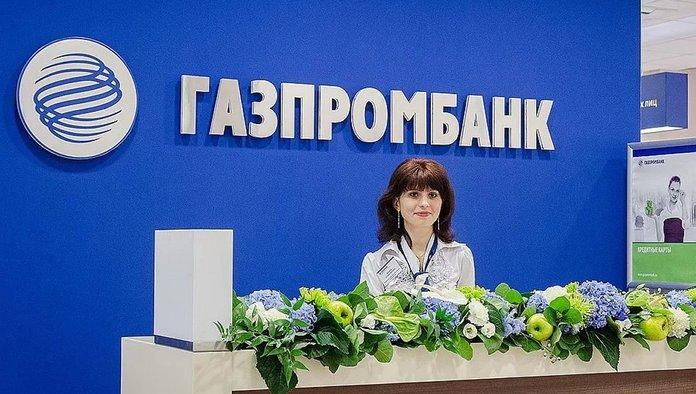 Рефинансирование кредитов в Газпромбанке: условия для физических лиц в 2019 году