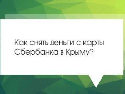 генбанк рефинансирование кредитов других банков в крыму юридический адрес оао сбербанк россии г москва