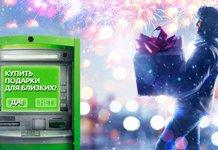 новогодние кредит от сбербанка