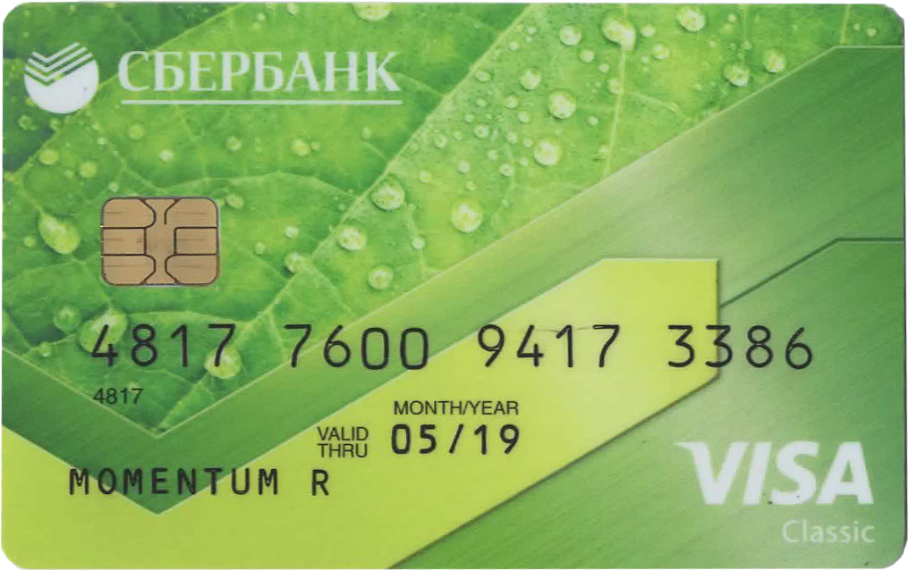 Сбербанк карта кредит моментум оформить онлайн заявку россия инвестирует сша