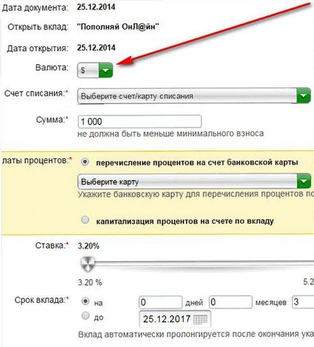 Валютный счет в Сбербанке Онлайн