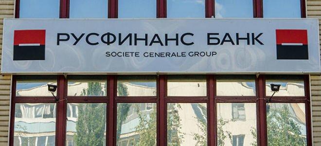 Онлайн заявка на кредит в русфинанс банк