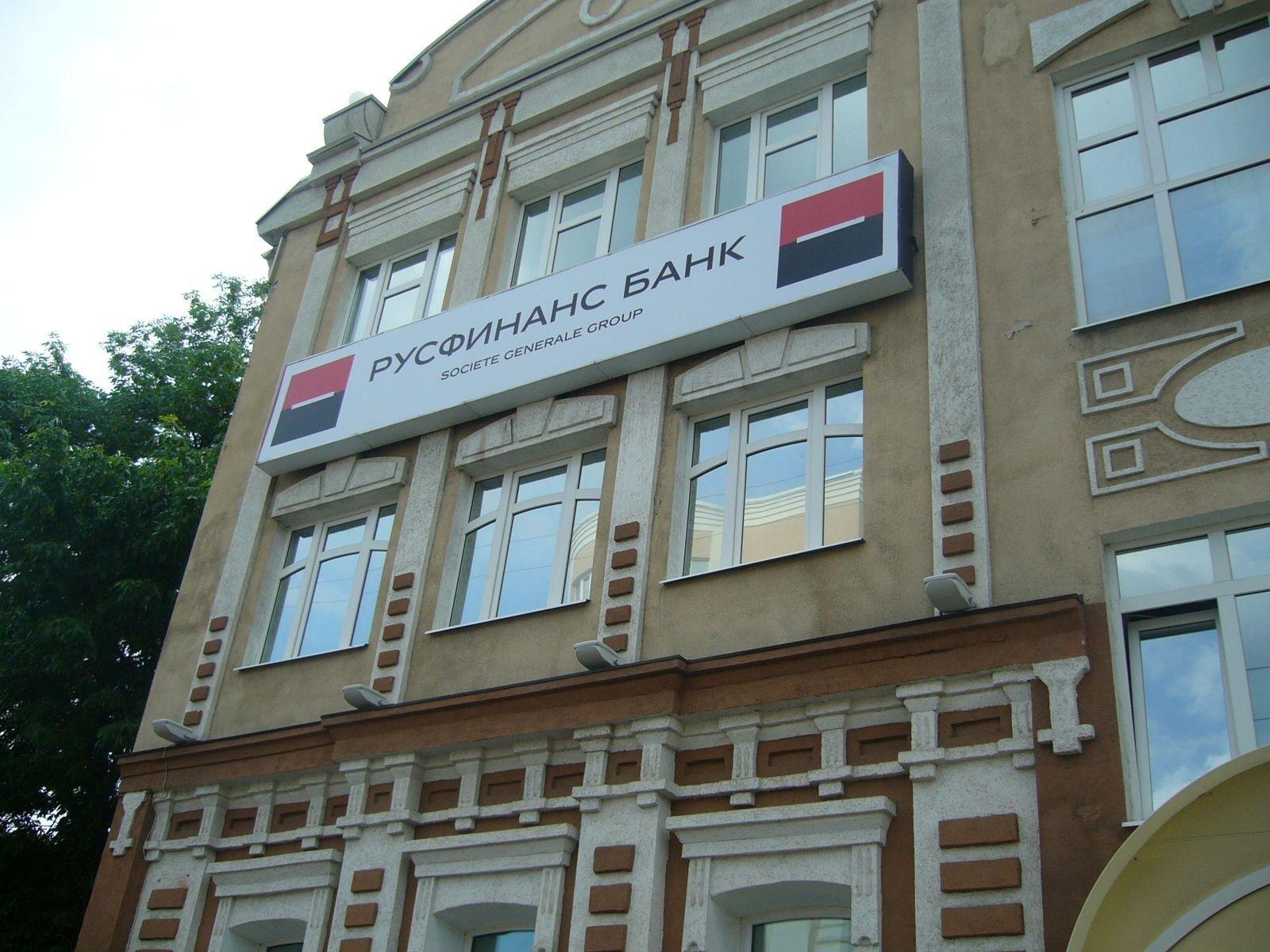 Взять кредит русфинанс банк