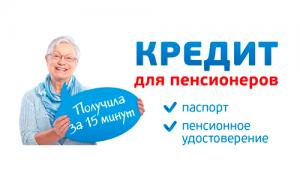 Мфо для пенсионеров без отказа