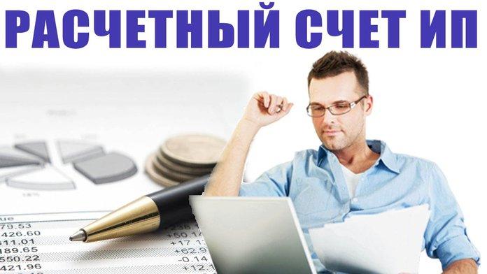 Открытие расчетного счетамдля ип тинькофф и сбербанк ятотлучшн