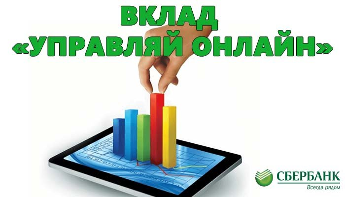онлайн ставки управляй сбербанк