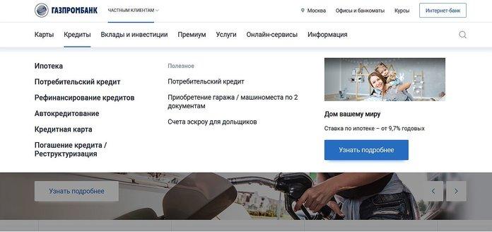 Автокредит на сайте Газпромбанка