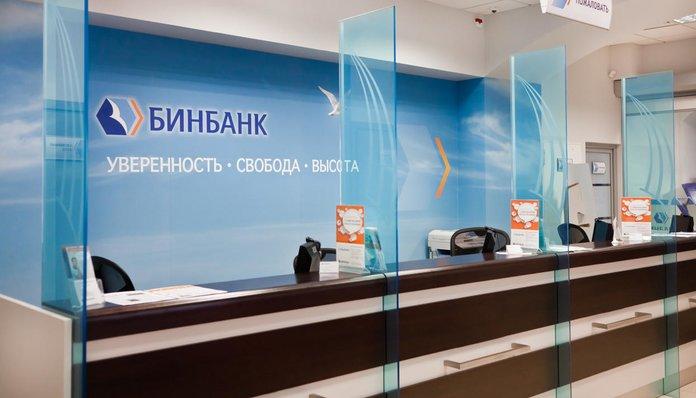 Изображение - Бинбанк рефинансирование кредитов других банков 1513941403_refinansirovanei-kreditov-696x398