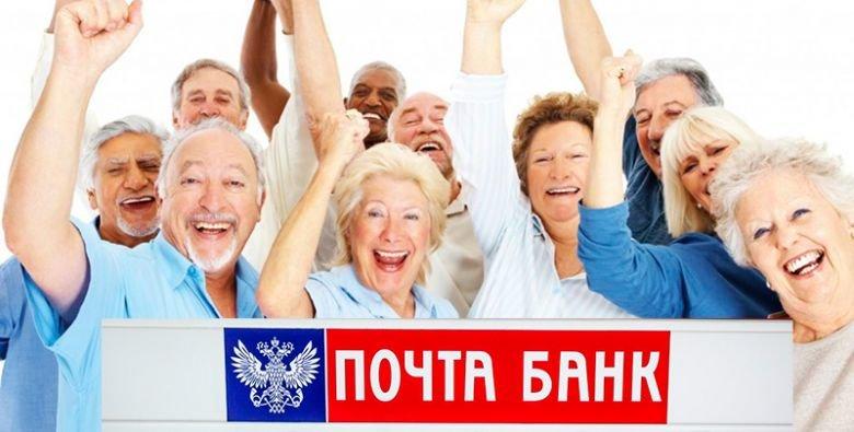 Почта банк кредит пенсионерам онлайн где взять денег чтобы погасить кредиты