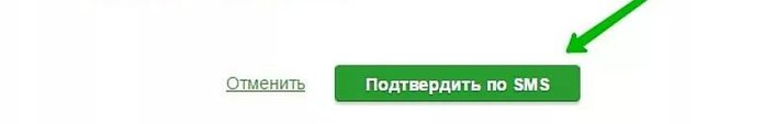 Подтверждение шаблона в Сбербанке Онлайн