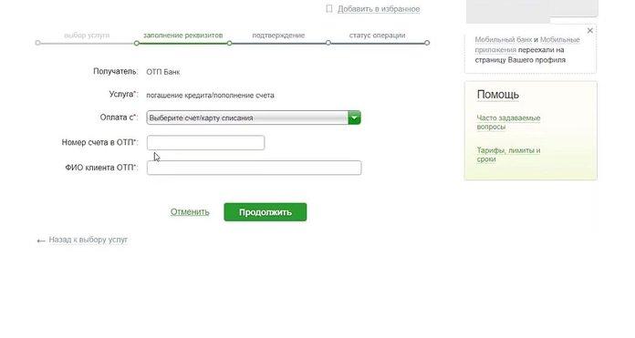 Оплата по кредиту в Сбербанк Онлайн