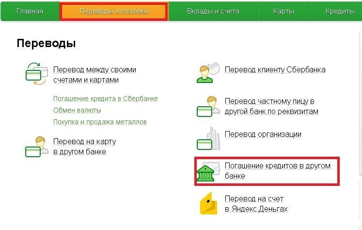 сбербанк онлайн оплатить кредит другого банка без комиссии
