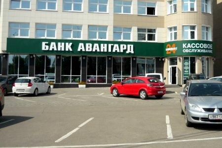 Изображение - Автокредит в банке авангард avtokredit-v-banke-avangard1