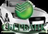 Как взять автокредит в Сбербанке в 2019 году?