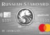 Русский Стандарт кредитная карта «100 дней без процентов»: условия