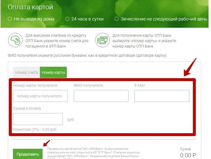 Изображение - Оплата кредита отп банка через интернет способы dannye-poluchatelya-s-karty-696x527