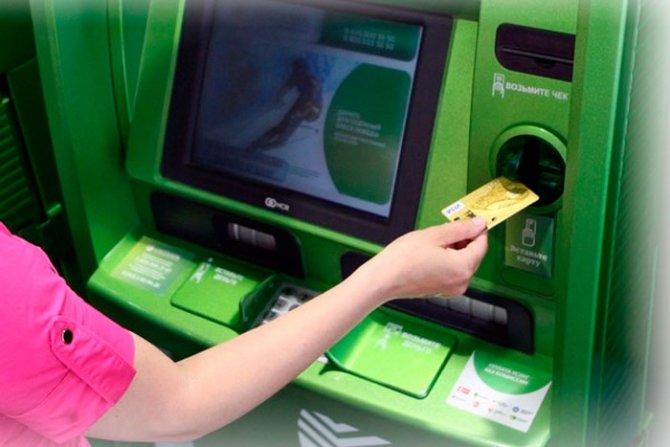 Обналичивание кредитной карты Сбербанка без процентов