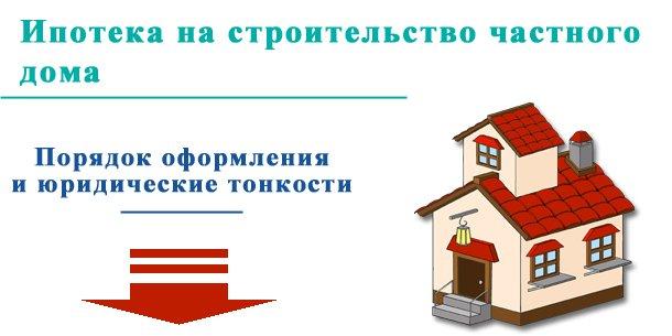 ипотека на жилой дом с земельным участком сбербанк золотой ломбард займы
