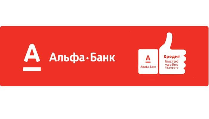 альфа банк взять потребительский