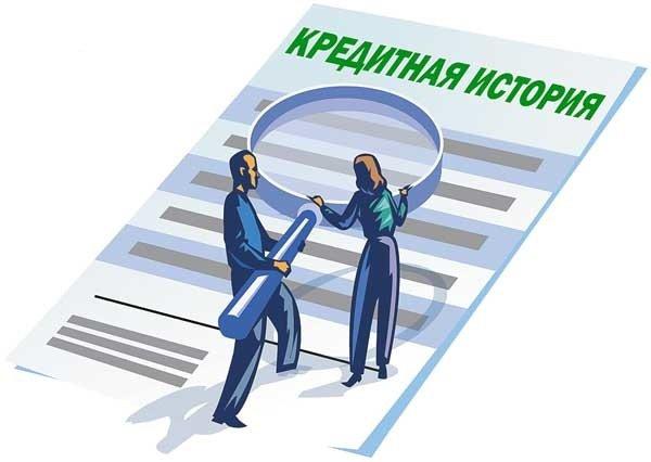 Кредиты для исправления кредитной истории справка с банка необходимая для оформления визы в испанию
