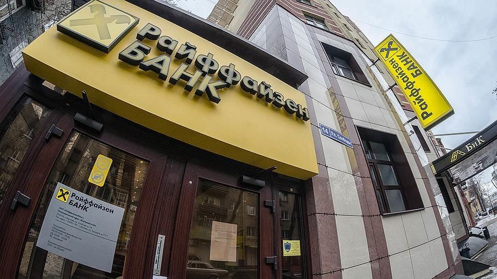 Райффайзенбанк — потребительский кредит, процентная ставка
