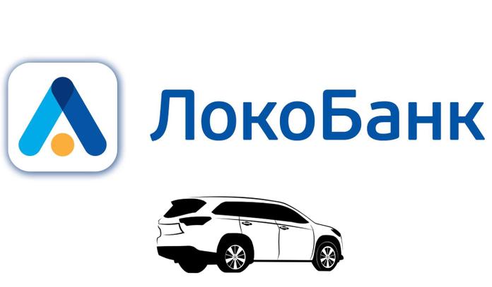 Изображение - Автокредит в локо банке как получить loko-kredit-696x407