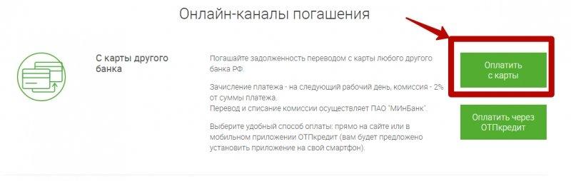 Онлайн перевод отп банк
