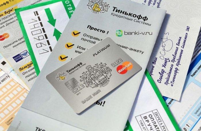 Рефинансирование кредитов в тинькофф банке онлайн заявка