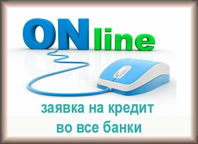 Заявка на кредит в банки онлайн