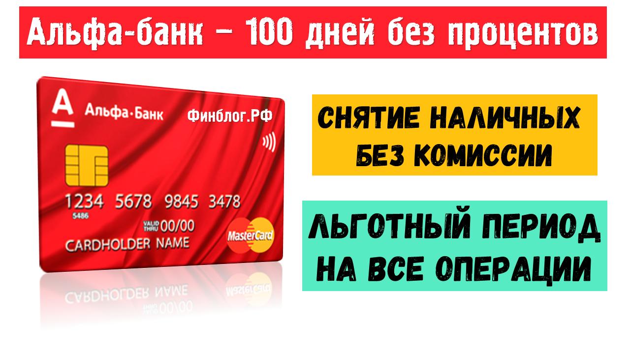 Погашение основного долга альфа банк кредитная карта аресты счетов судебными приставами
