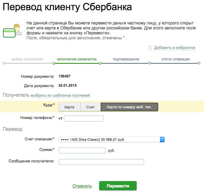 Перевод денег клиенту Сбербанка через личный кабинет