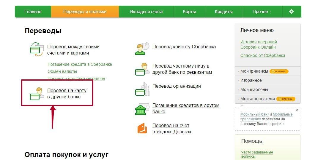 как оплатить кредит в банке тинькофф через сбербанк онлайн без комиссии погашение займа мол булак онлайн через карту