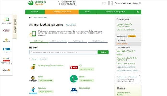 Как оплатить МТС через Сбербанк Онлайн?