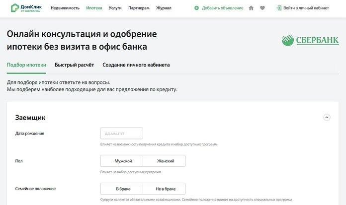 Подача заявки и срок рассмотрения