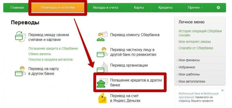 кредит сбербанк онлайн через интернет является