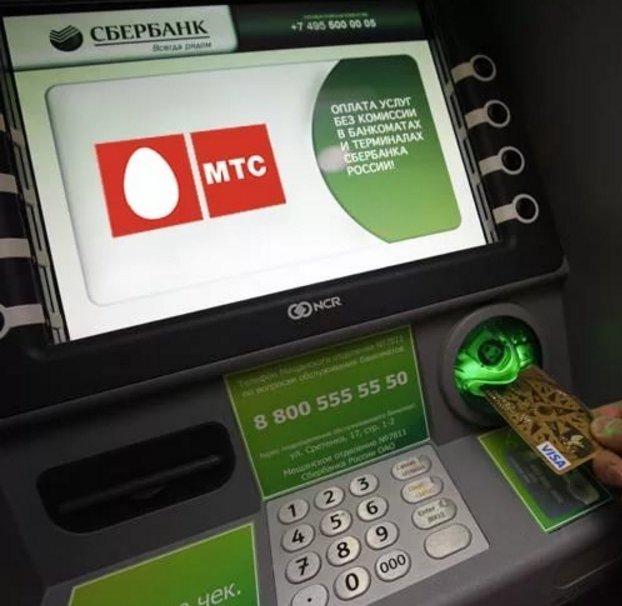 Оплата МТС с карты Сбербанка с помощью банкомата