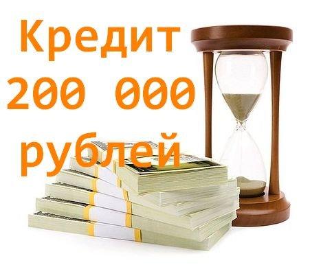 Кредит срочно 200000 взять кредит в банке миллион
