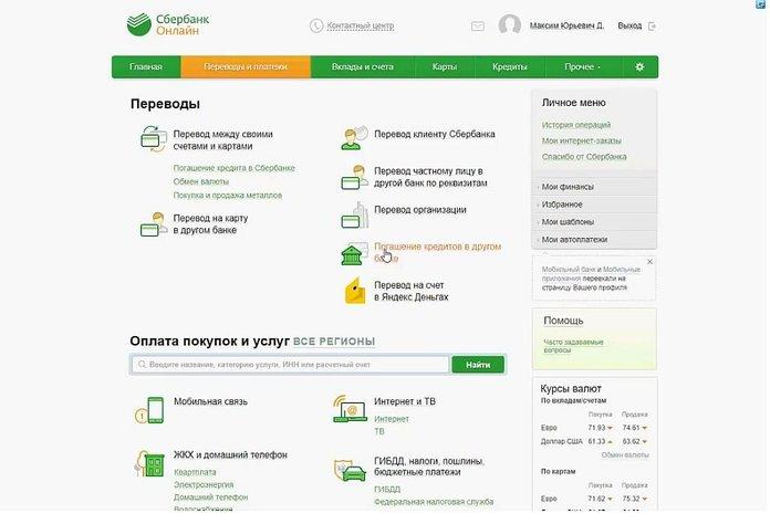 как списывается кредит с карты сбербанка в каком банке можно взять кредит с плохой кредитной историей без отказа онлайн в москве